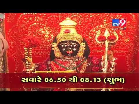 Gujarati New Year 2018 :  Muhurat for Shop/ Office Opening - Tv9