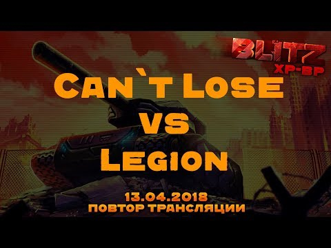 Can`t Lose  vs  Legion Блиц N 9 ХР/ВР, CTF Кунгур 13.4.2018