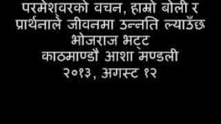परमेश्वरका प्रतिज्ञा र प्रार्थनाले जीवनमा उन्नति ल्याउँछ: Bhojraj Bhatta