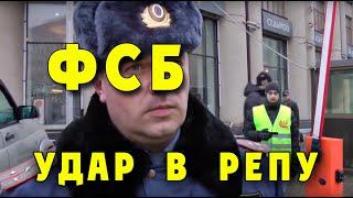 Лубянка, ФСБ, удар в репу