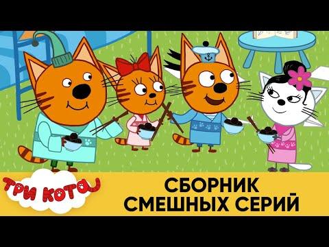 Три Кота   Сборник смешных серий   Мультфильмы для детей 2021😍 - Видео онлайн