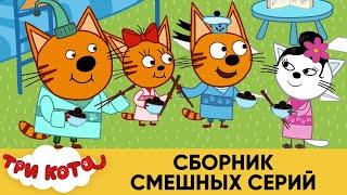 Три Кота   Сборник смешных серий   Мультфильмы для детей 2021😍