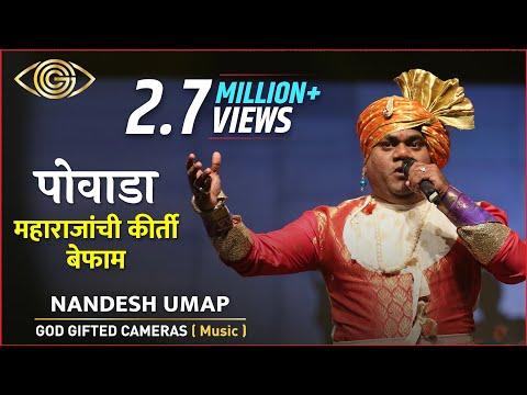   Powada Maharajanchi Kirti Befam     Nandesh Umap     Afzal Khan Wadh     God Gifted Cameras    
