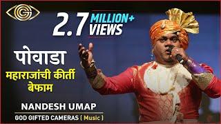 | Powada Maharajanchi Kirti Befam | | Nandesh Umap | | Afzal Khan Wadh | | God Gifted Cameras | |