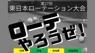 第27回 東日本ローテーション(決勝)喜島安広  vs  杉山功起