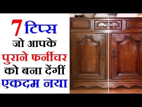 Home Tips In Hindi - Furniture Care Tips In Hindi- Home Care Tips In Hindi - फर्नीचर केयर के टिप्स