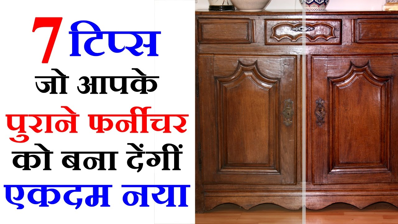 Home tips in hindi furniture care tips in hindi home care tips in hindi फर्नीचर केयर के
