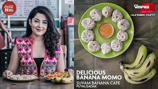 Delicious Banana Momo | Suvam Banana Cafe | COCA-COLA HUNGER HUNT | M&S VMAG