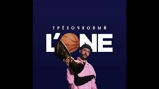 L'One — Трёхочковый (Новая Песня 2018)