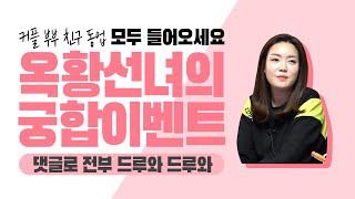[신년이벤트2탄] 옥황선녀에서 모든 '궁합…