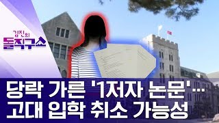 당락 가른 '1저자 논문'…고대 입학 취소 가능성 | 김진의 돌직구쇼