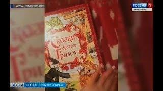Книга сказок возмутила взрослых
