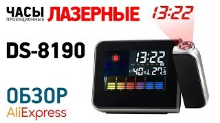 Часы лазерные проекционные с Алиэкспресс Обзор DS-8190
