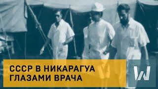 Советские специалисты в Никарагуа. Воспоминания участников и очевидцев-2