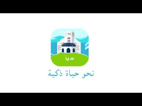 Baladiyeti | Muscat Municipality Mobile Application | Smartify Your Life