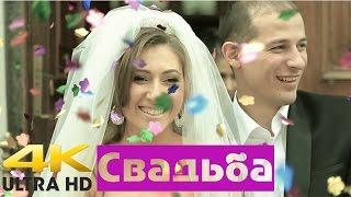 4k Свадьба. Москва. Подмосковье.