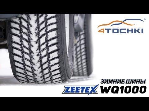 Зимние шины Zeetex WQ1000