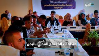واقع منظمات المجتمع المدني في اليمن والدور المنشود حوار علي صلاح | أبعاد في المسار