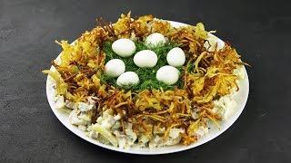 Салат «Гнездо глухаря» - Рецепты от Со Вкусом