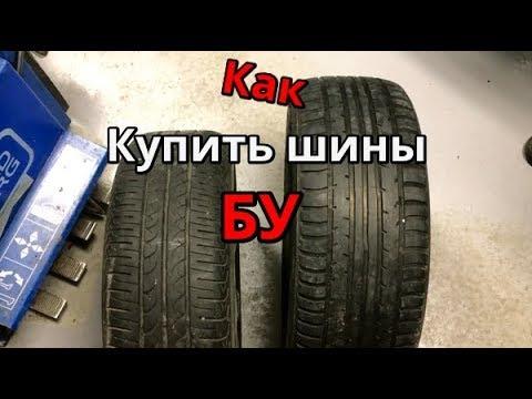 Как купить летние шины Б/У. Советы