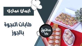 طابات العجوة بالجوز - ايمان عماري
