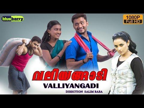 Valiyangadi Malayalam Movie   Malayalam Full Movie   Manikuttan   Varada   Shweta Menon