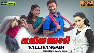 Valiyangadi malayalam movie | malayalam full movie | Manikuttan | Varada | Shweta menon