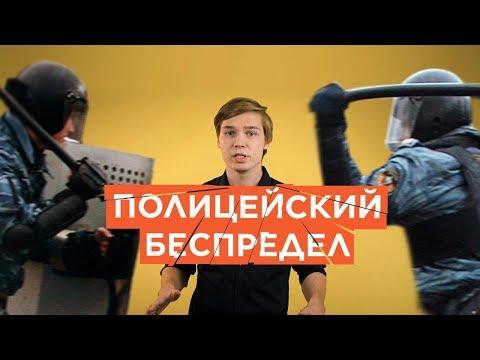 ПЫТКИ В РОССИЙСКОЙ ПОЛИЦИИ