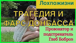 Трагедия и фарс Донбасса.  Подстрекатель: писатель Глеб Бобров