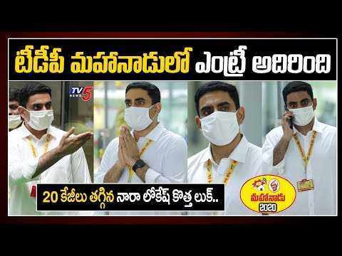 Nara Lokesh New Look | Nara Lokesh Entry in TDP Mahanadu 2020 | Nara Lokesh Latest Video | TV5 News teluguvoice
