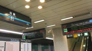 東京地下鉄9000系9118F 目黒駅到着シーン