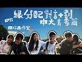 四仔EP12《緣份配對計劃 中大青春篇》