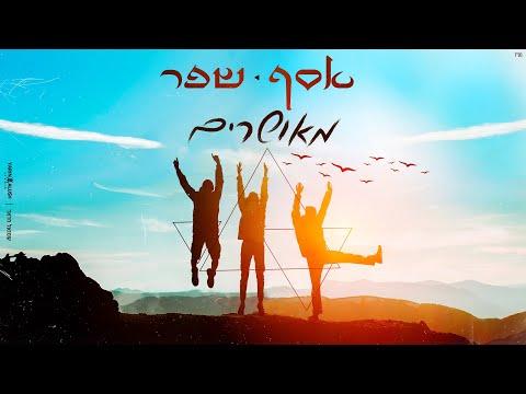 אסף שפר - מאושרים | Assaf Shefer - Happy