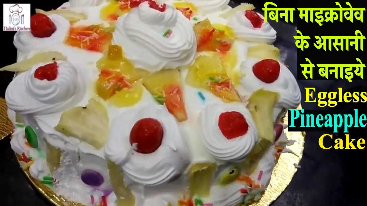 Pineapple Cake Recipe In Urdu Without Oven: How To Make Cake Without Oven