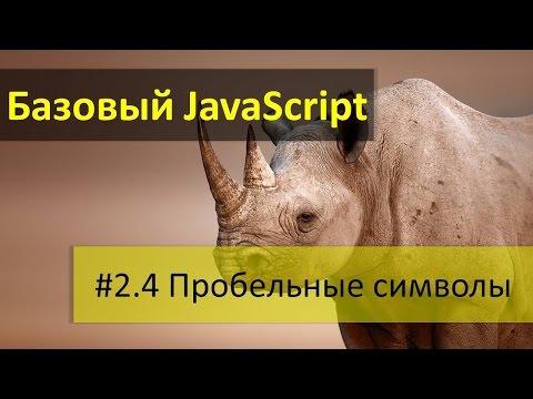 Пробельные символы, пробелы, табуляции, переносы строк в JavaScript, необязательная точка с запятой