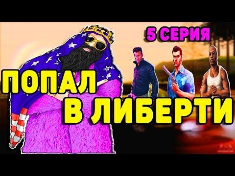 BIG RUSSIAN BOSS Оказался в ЛИБЕРТИ-СИТИ | Приключения Томми Версетти, Клода и Сиджея 5 Серия