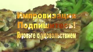 Котлетки рыбные рубленые
