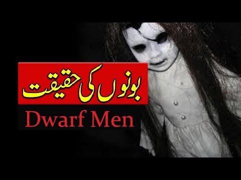 BONAY    Dwarf Men Reality    Bonon Ki Haqiqat In urdu hindi Intrusting documentry