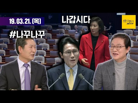 """[여의도 사사건건] 정청래 """"집단 퇴장? 나경원 본인 꾸짖는 '나꾸나꾸'""""_0321(목)"""