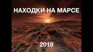 Запрещенные находки на Марсе - Документальный фильм 2018