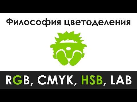 Философия цветоделения. Цветовые модели RGB, CMYK, HSB, LAB.