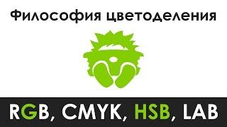 философия цветоделения. Цветовые модели RGB, CMYK, HSB, LAB