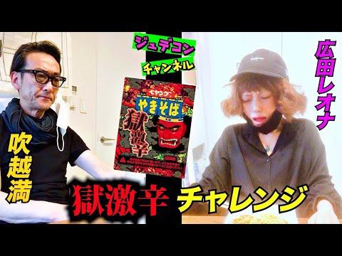 ジュデコンチャンネル『吹越と広田の獄激辛チャレンジの回』