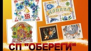 """295 ВЫШИВКА//ПРИГЛАШЕНИЕ В СП """"ОБЕРЕГИ"""""""