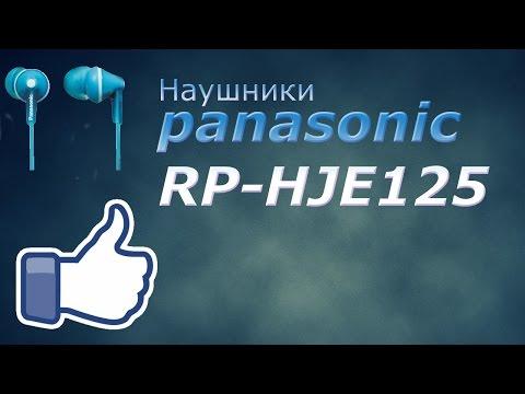 Обзор наушников Panasonic RP-HJE125