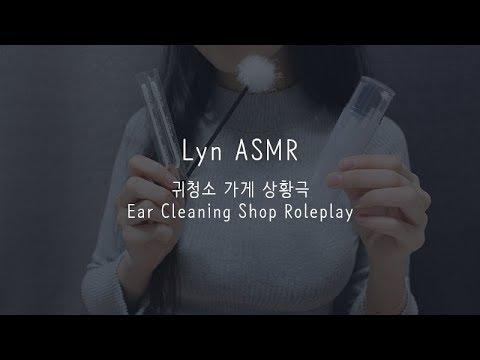 ASMR | 귀청소 가게 | 이어클리닝 | Ear Cleaning |