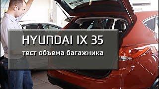 Hyundai ix35. Тест объема багажника. смотреть