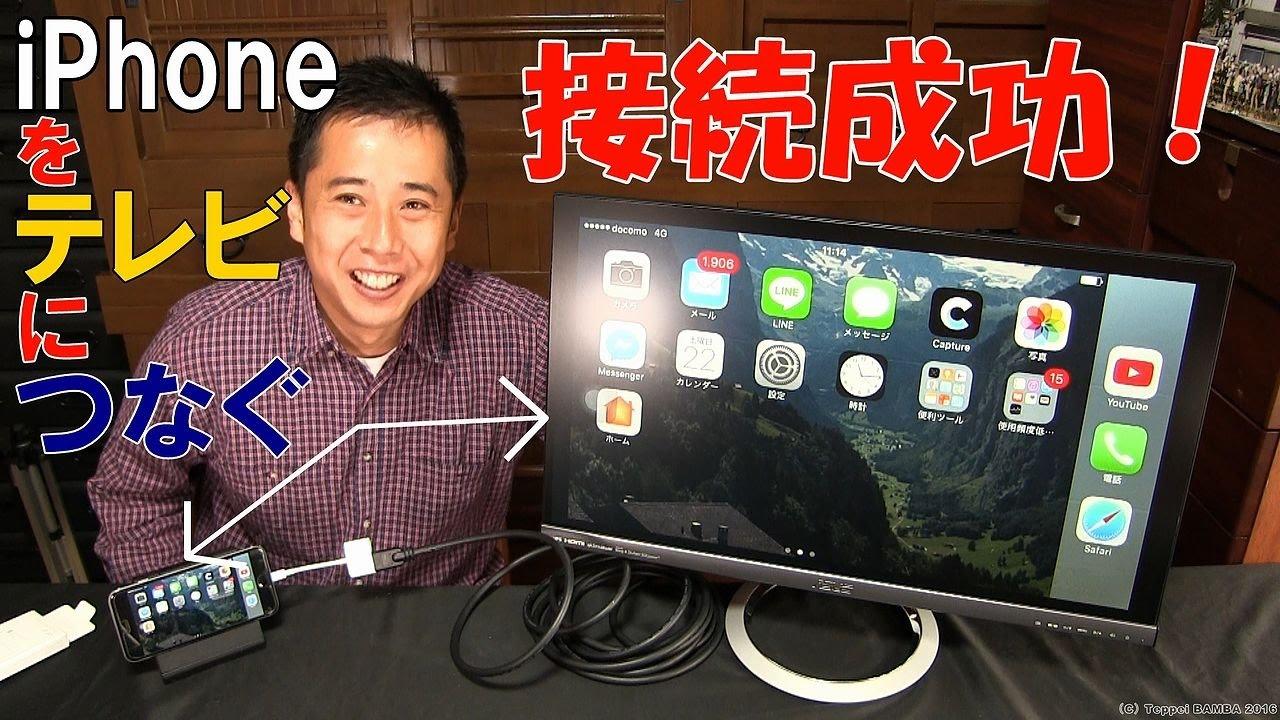 iphone テレビ 接続