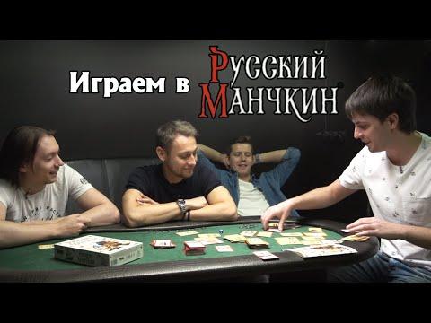 Играем в «Русский Манчкин»!