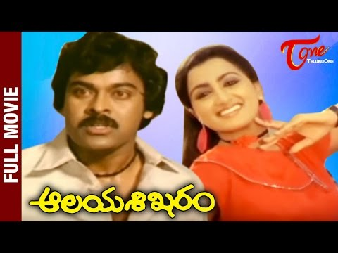 Aalaya Sikharam  Full Length Telug Movie  Mega Star Chiranjeevi, Sumalatha  #TeluguMovies